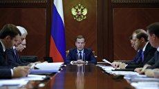 Председатель правительства РФ Дмитрий Медведев проводит совещание по вопросам международной торговли