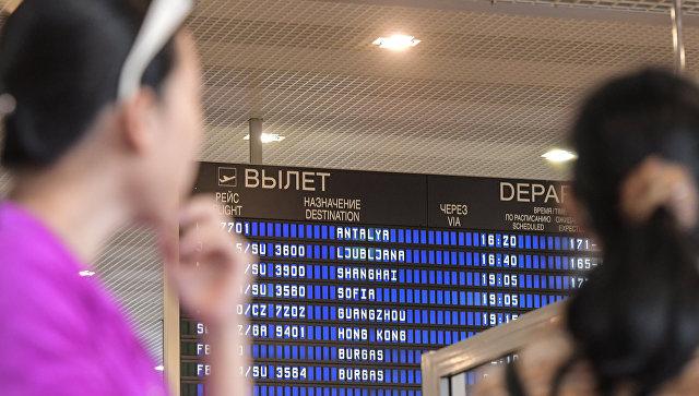 Пассажиры у информационного табло аэропорта. Архивное фото