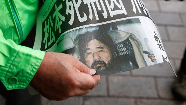 Газета с сообщением о казни главы религиозной секты Сёко Асахары на улице Токио. 6 июля 2018