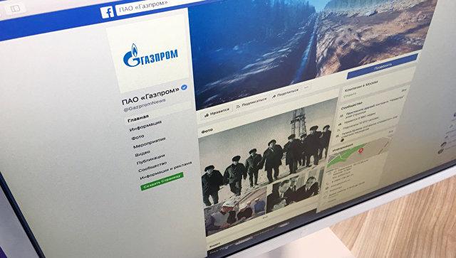 Страница аккаунта ПАО Газпром в Facebook