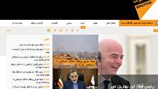 Скриншот с главной страницы сайта Sputnik Iran