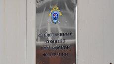 Табличка на здании Следственного комитета РФ в Москве