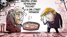 Рецепт, проверенный Майданом