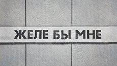 Переименованная Валентином Монастырским станция Московского метро