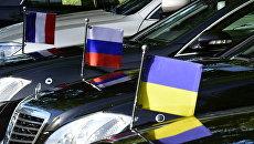 Флаги на автомобилях министров иностранных стран-участниц Нормандского формата. Архивное фото