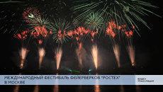LIVE: Международный фестиваль фейерверков Ростех в Москве