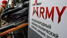 Открытие военно-технического форума Армия-2018 во Владивостоке