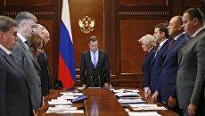 Председатель правительства РФ Дмитрий Медведев и участники совещания о расходах федерального бюджета во время минуты молчания в связи с кончиной Иосифа Кобзона. 30 августа 2018