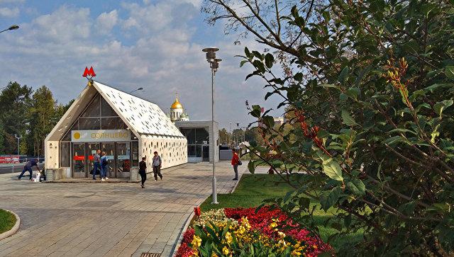 Станция метро Солнцево Калининско-Солнцевской линии