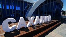 Павильон Сахалин на площадке павильонов выставки Улица Дальнего Востока в рамках Восточного экономического форума во Владивостоке. 6 сентября 2018