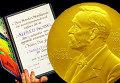 Нобелевская премия. Коллаж РИА Новости