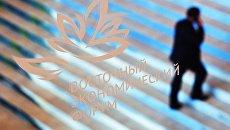 Символика IV Восточного экономического форума во Владивостоке