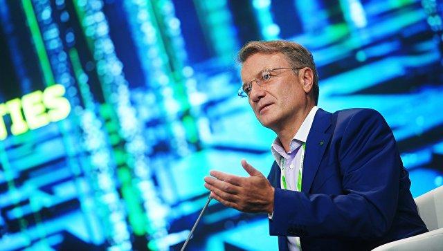 Большого будущего в ближайшие десять лет у криптовалют нет, считает Греф