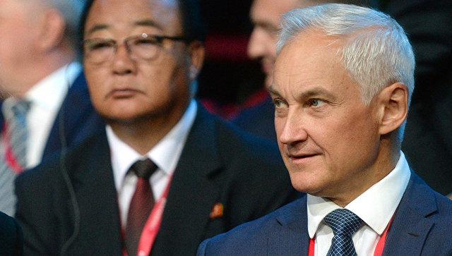 Помощник президента РФ Андрей Белоусов на IV Восточном экономическом форуме