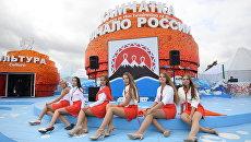 Девушки у павильона Камчатка на площадке Восточного экономического форума во Владивостоке
