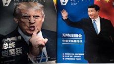 Портреты президента США Дональда Трампа и председателя КНР Си Цзиньпиня на обложках журналов в Пекине. Архивное фото