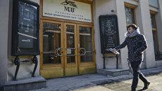 Прохожие у здания главной сцены Академического Малого драматического театра - Театра Европы на улице Рубинштейна в Санкт-Петербурге