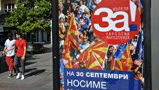 Плакат, призывающий голосовать на референдуме о переименовании бывшей югославской Республики Македония в Республику Северная Македония. Архивное фото
