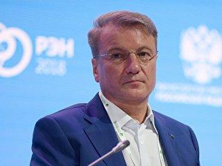 Президент, председатель правления ПАО Сбербанк России Герман Греф. Архивное фото