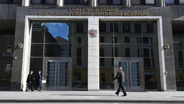 Посетители у здания Совета Федерации РФ
