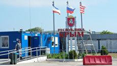 Стела Республики Крым на Керченской паромной переправе. Архивное фото