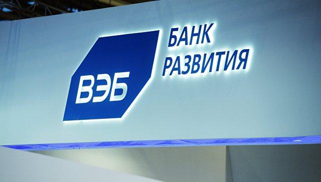 Госдума приняла в первом чтении проект о переименовании ВЭБа