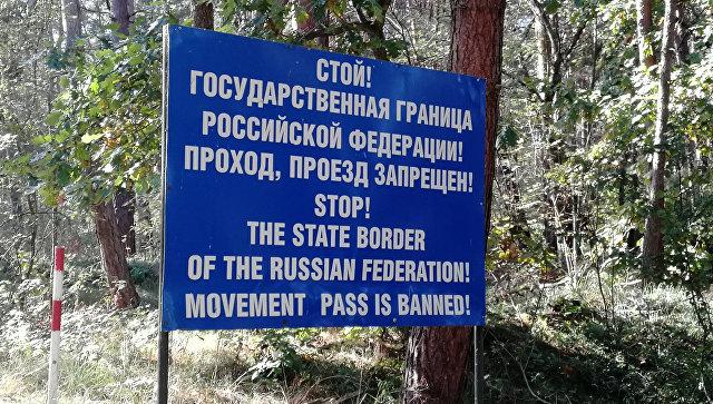 Предупреждающий стенд на границе