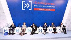 Секция Традиции, культура, дипломатия: мягкая сила как драйвер продвижения интересов России за рубежом на итоговом форуме Сообщество