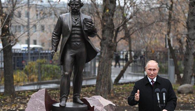 Президент России Владимир Путин выступает на церемонии открытия памятника И. С. Тургеневу в Москве. 10 ноября 2018