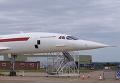 Самолет Конкорд