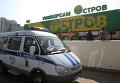 """У супермаркета """"Остров"""" на улице Шипиловской в Москве"""