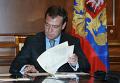 Президент РФ провел заседание Совета безопасности РФ
