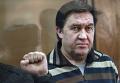 Заседание Мосгорсуда по делу генерала ФСКН А.Бульбова