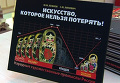Лужков предложил новый способ борьбы с ширпотребом