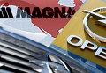 Компании Magna и Opel
