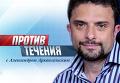 """Против течения. Элитный центр """"Пять столиц"""" или храм в Кадашах: что важнее для Москвы"""