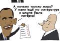 Обаме дали не ту Нобелевскую премию