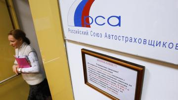 Работа сотрудников офиса Российского Союза Автостраховщиков (РСА). Архивное фото