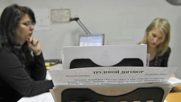 Работа отдела кадров