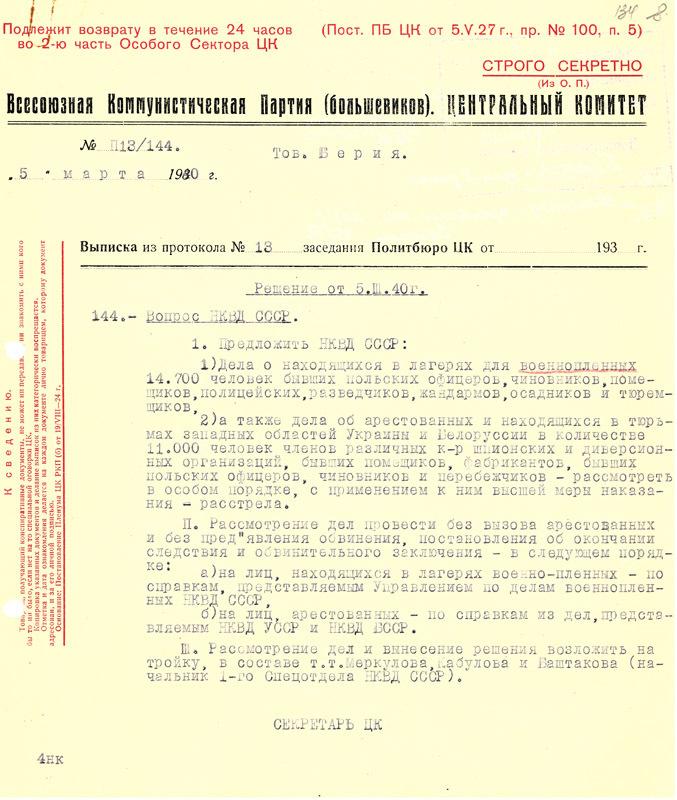 Выписка из протокола № 13 заседания Политбюро ЦК ВКП(б) «Вопрос НКВД СССР» (пункт 144). 5 марта 1940 г.