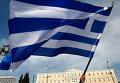 Греческий флаг перед зданием парламента Греции