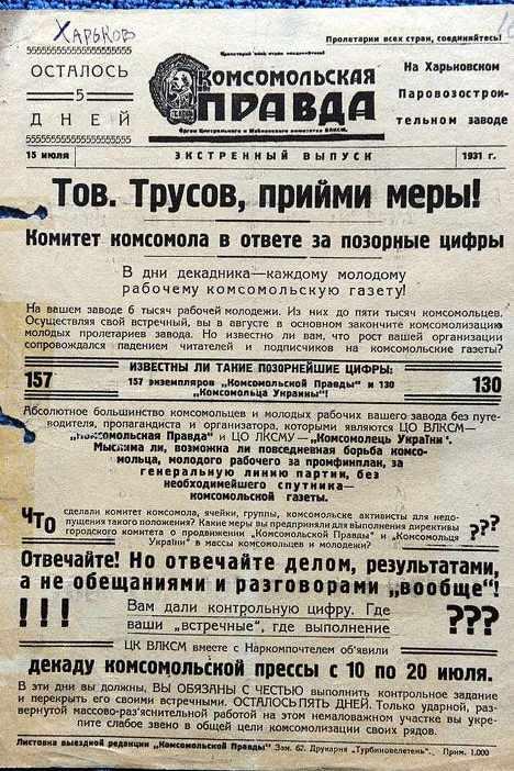 komsomolskaya-pravda-statya-pro-kazino-istoriya-tverskaya10