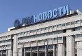 История здания РИА Новости от Олимпиады-80 до лучшего пресс-центра России