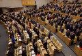 Пленарное заседание Государственной Думы Российской Федерации
