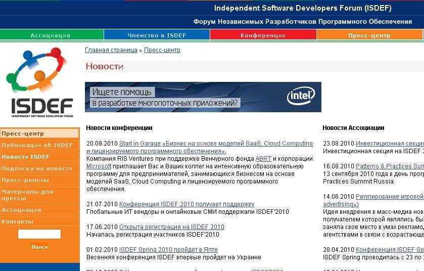 Сайт Ассоциации ISDEF