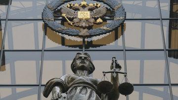 Здание верховного суда РФ в Москве