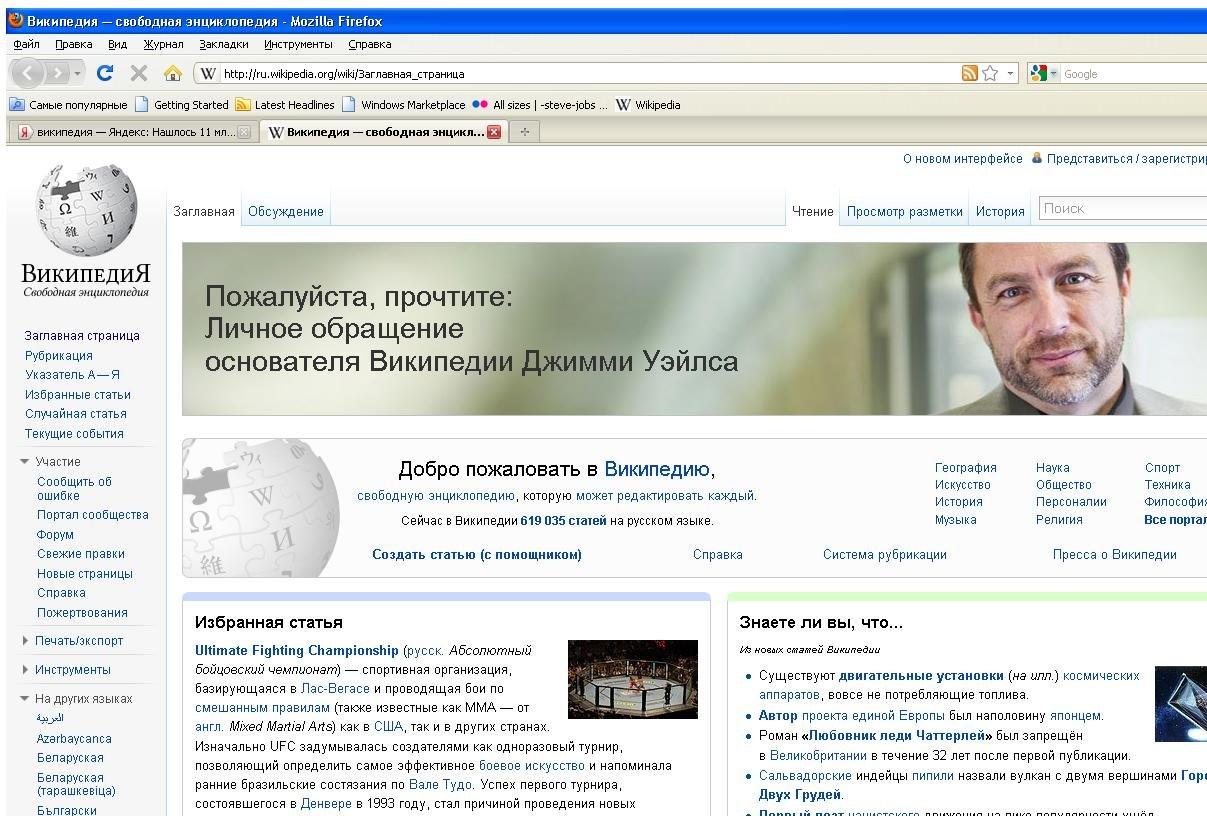 Скриншот с русскоязычного сайта Википедии