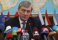 Пресс-конференция Николая Бордюжи