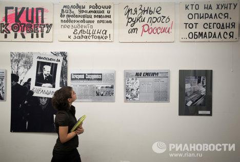 Выставка Ельцин - да! в Екатеринбурге