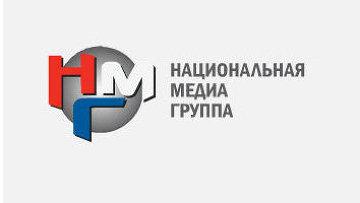 ЗАО Национальная Медиа Группа (НМГ). Архивное фото